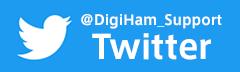 デジハムサポートTwitter