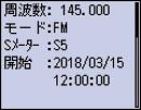 録音音声の情報画面 1