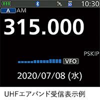 UHFエアバンド受信表示例