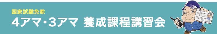国家試験免除 4アマ・3アマ 養成課程講習会